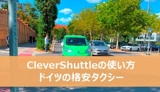 【CleverShuttleの使い方】ドイツの格安タクシーはアプリで全て完結する