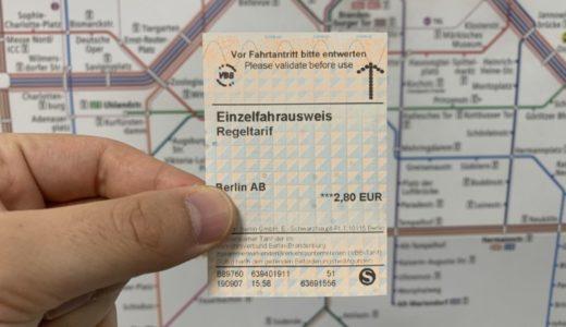 ドイツのベルリンを走る近距離鉄道Sバーンの切符の買い方と乗り方
