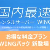 ConoHa WINGのWINGパックは独自ドメインが永年無料で最大33%もレンタルサーバー代が安くなる